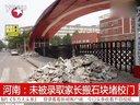 河南:未被录取家长搬石块堵校门