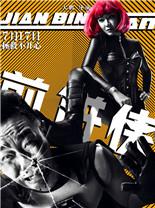 《煎饼侠》发布终极预告 银幕对决尚格云顿