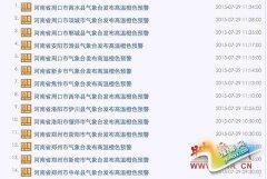 河南连发19个高温预警 郑州市区最高气温37℃以上