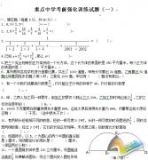 2015郑州重点中学新初一分班考试强化训练题(数学)