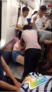 女子地铁抢座撒泼大骂 头发被抓衣服被扯烂(图)