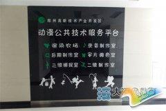 河南新华电脑学院学子走进企业参观学习活动