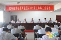 虎岭经济技术开发区召开2015上半年工作会议