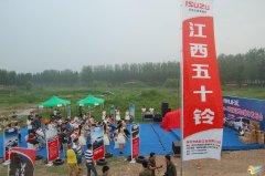 江西五十铃mu-X河南区域正式上市