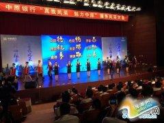 中原银行第一届服务风采大赛在郑州举行