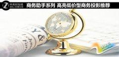 商务助手系列 高亮低价型商务投影推荐