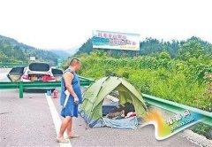 夫妻寻找刺激在高速公路上搭帐篷休息(图)