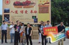 郑州市红十字会携手豫南商会向我县捐赠现金和物资