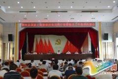 唐河召开会议,安排部署违法占地整改工作