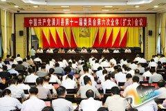 中国共产党潢川县第十一届委员会第六次全体(扩大)会议召开