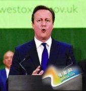 卡梅伦:英国对目前现状不满 2017年投票退欧盟