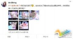 YY女主播全程直播啪啪啪 网友:和优衣库不是一个档次