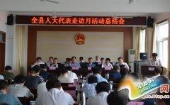 全县人大代表走访月活动总结会议召开