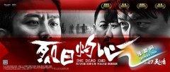 《烈日灼心》发终极预告海报 邓超演七年灼心救赎