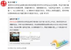 郑州市水价听证会结束 涨价将成定局