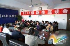 情暖学子心:河南新华电脑学院2013级新生座谈会成功举行