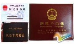 驾照含金量 看看中国驾照在境外如何使用