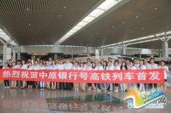 """""""中原银行""""号高铁首发仪式在郑州东站举行"""
