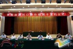 京宛旅游对口协作出实招――北京南阳举办旅游结对子活动