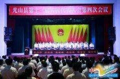 光山县第十三届人民代表大会第四次会议隆重开幕