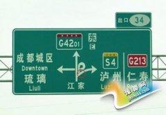 """成都现""""奇葩""""指示牌 司机进城多绕25公里"""