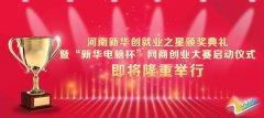河南新华2015年创就业之星颁奖典礼暨网商创业大赛即将启动