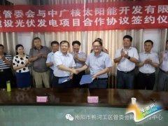 鸭河工区: 鸭河工区管委会与中广核集团河南分公司签订综合光伏发电项目