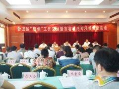卧龙区: 卧龙区交通暨市容秩序专项整治动员大会