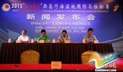 邛海湿地国际马拉松11月8日举办 预计2万人参加