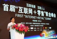 """徐南平:""""互联网+零售""""是创新经济革命"""