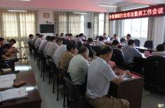 内乡县预防打击非法集资工作会议召开