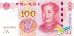 央行将发行2015年版第五套人民币100元纸币
