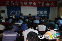 义马市工商质监局组织召开全市电梯安全工作会议