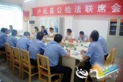 卢氏县召开2015年度公检法联席会议