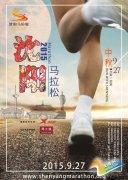 2015沈阳马拉松鸣枪开跑 比赛线路终于浮出水面
