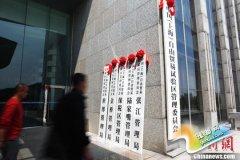上海自贸区试点设海外人才离岸创新创业基地