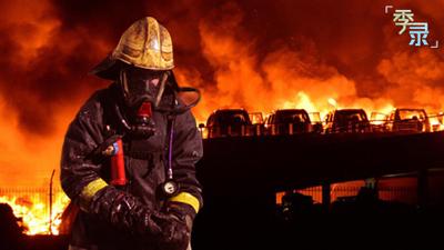 首批到场消防口述 炸前10分钟发生了什么