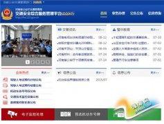 河南交通安全综合服务平台已建成 可网上选车牌
