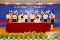 双汇集团与中原银行股份有限公司签署合作协议