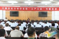 """胡艳华为太康县政法信访系统讲""""三严三实""""专题党课"""
