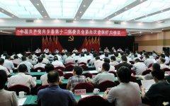 中共内乡县委十二届九次全体(扩大)会议召开