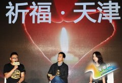 《肿瘤君》广州首映不聊电影 百百何吴彦祖为天津祈福