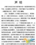 """""""关八""""发声明斥唐嫣方侵权:煽动粉丝谩骂"""