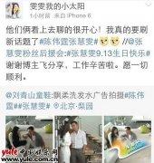 网曝陈伟霆张慧雯拍广告片  亲昵互动CP感爆棚