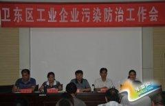 工业企业污染治理工作会议召开