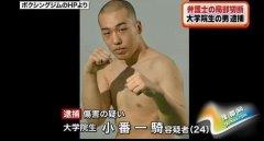 日本前拳击手剪掉律师下体并毁掉 已被警方逮捕