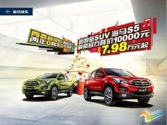 新智驱SUV海马S5最高官降10000元 售7.98万元起