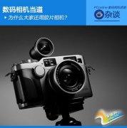 数码相机当道 为什么大家还用胶片相机?