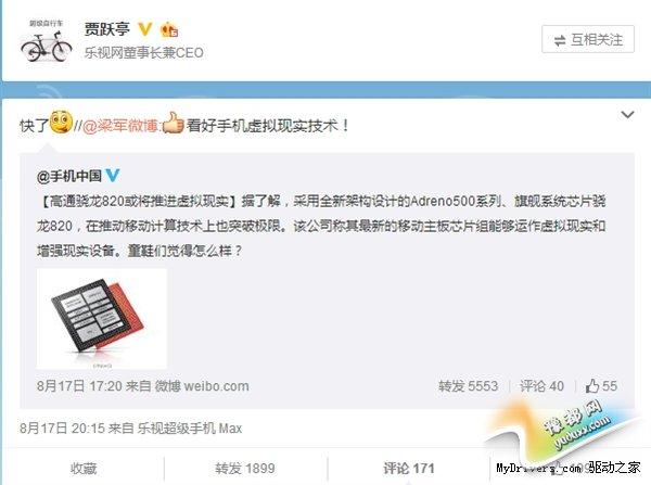 下一代乐视手机曝光!首发骁龙820?