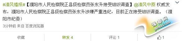 濮阳市人民检察院正县级检察员张东升接受组织调查